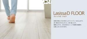 lasissa_d_floor_img_keyvisual_01