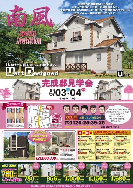 s-20170603-A1