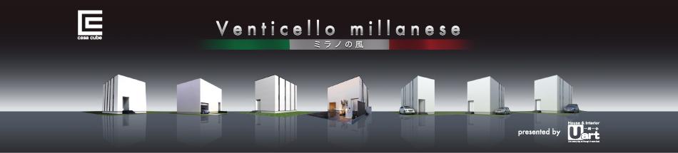 ミラノの風